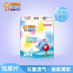 呼噜宝贝婴儿纸尿片XL码30片 超极薄妈咪推荐男女宝贝通用尿不湿